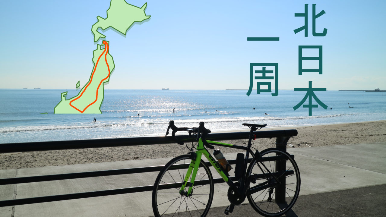 北日本一周