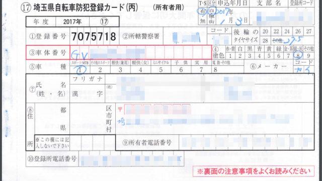 防犯登録カード
